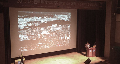한국-주거-학회