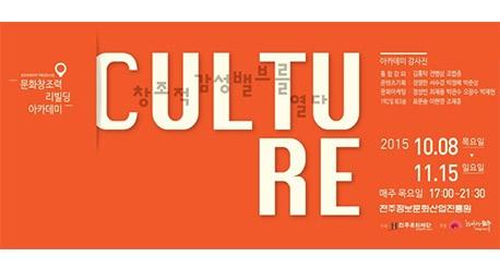 문화창조력-리빌딩-아카데미-글-특성