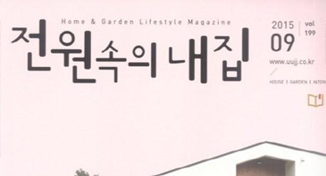 전원속의-내집-2015년-9월호