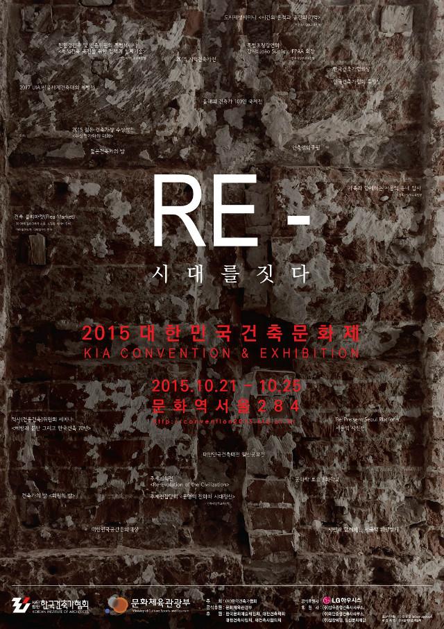 건축문화제 포스터