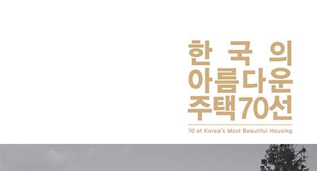 2015_LH_한국의아름다운주택70선_특성